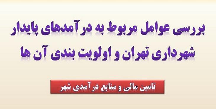 پاورپوینت درآمد های پایدار در شهرداری تهران