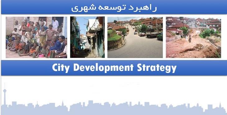 پاورپوینت راهبرد توسعه شهری (CDS)