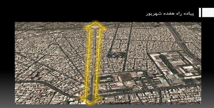 پاورپوینت بررسی پیاده راه هفده شهریور به عنوان یک فضای شهری