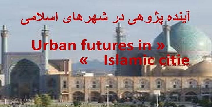 دانلود پاورپوینت آینده پژوهی در شهرهای اسلامی