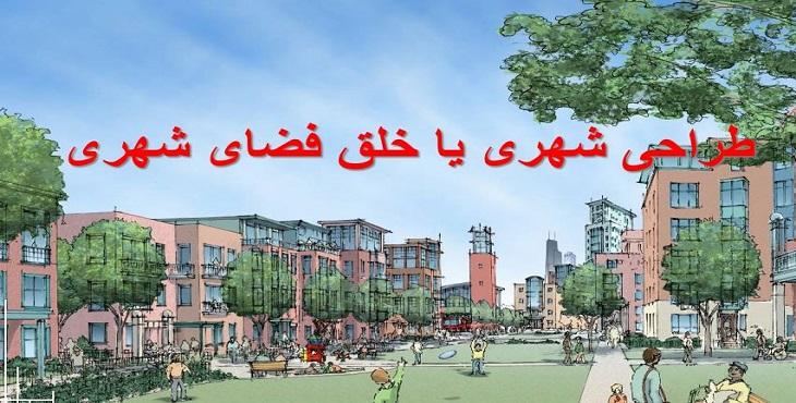 دانلود پاورپوینت طراحی شهری یا خلق فضای شهری