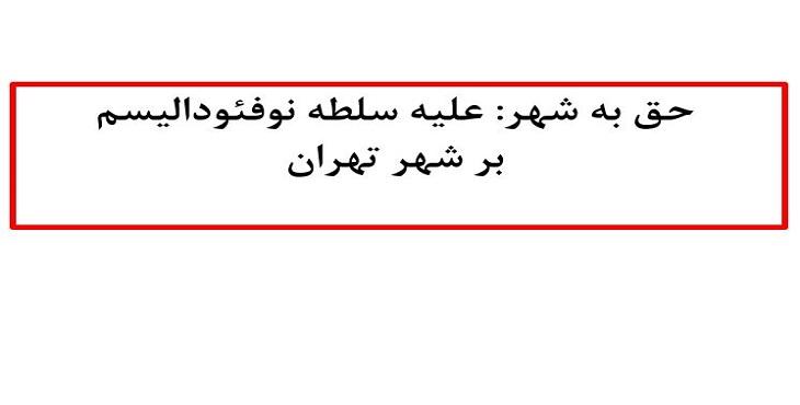 پاورپوینت حق به شهر: علیه سلطه نوفئودالیسم بر شهر تهران
