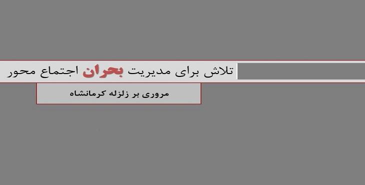 پاورپوینت مدیریت بحران اجتماع محور در زلزله کرمانشاه