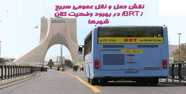 دانلود پاورپوینت حمل و نقل عمومی سریع BRT
