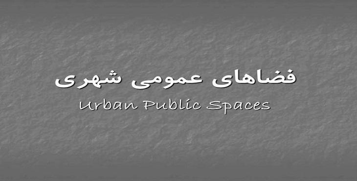دانلود پاورپوینت فضاهای عمومی شهری