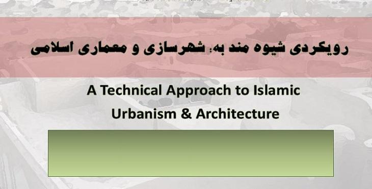 دانلود پاورپوینت رویکردی شیوه مند به شهرسازی و معماری اسلامی