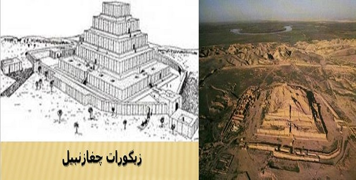 دانلود پاورپوینت معماری ایران قبل از اسلام