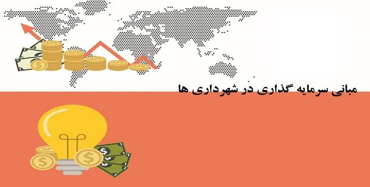 پاورپوینت مبانی سرمایه گذاری در شهرداری ها