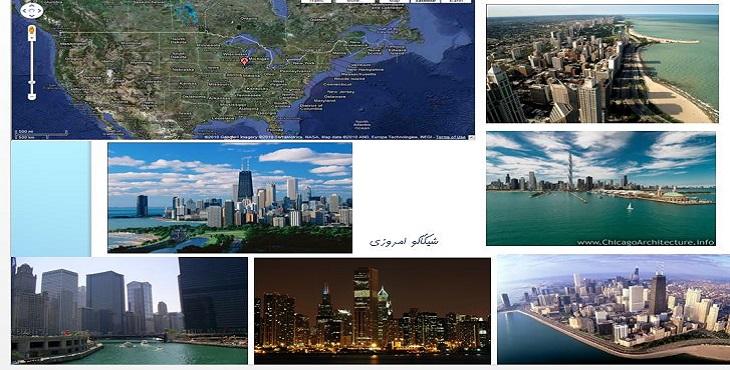 دانلود پاورپوینت مکتب معماری شیکاگو