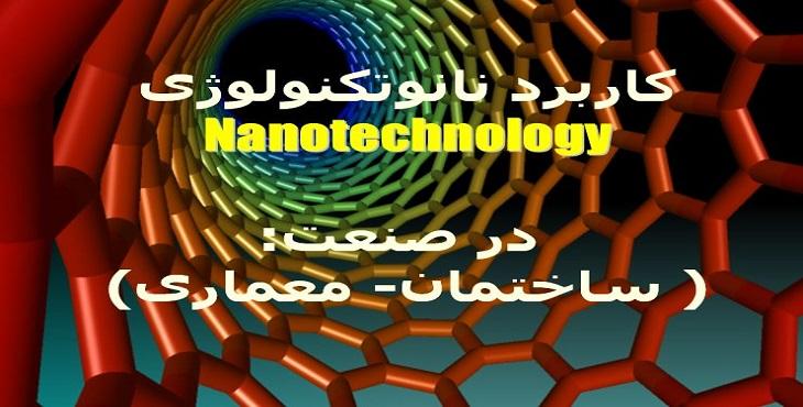 دانلود پاورپوینت کاربرد نانوتکنولوژیNanotechnology در صنعت: ( ساختمان- معماری)