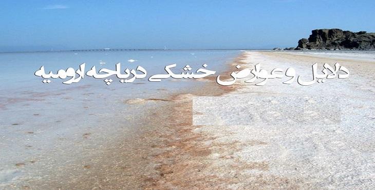 دانلود پاورپوینت دلایل و عوارض خشک شدن دریاچه ارومیه