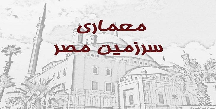 دانلود پاورپوینت معماری مصر