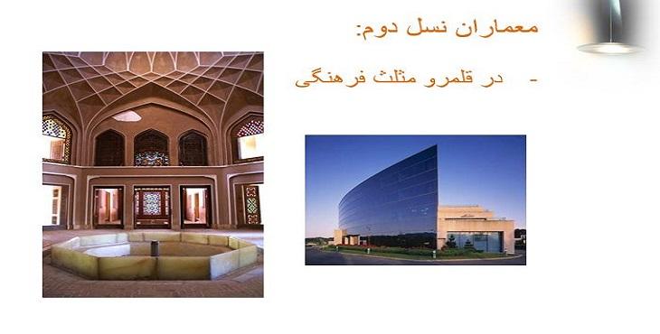 دانلود پاورپوینت معماری معاصر ایران