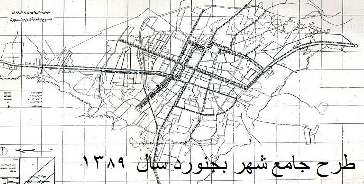 دانلود طرح جامع شهر بجنورد سال 1389