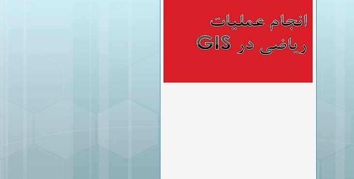 دانلود پاورپوینت آموزش انجام عملیات ریاضی در GIS