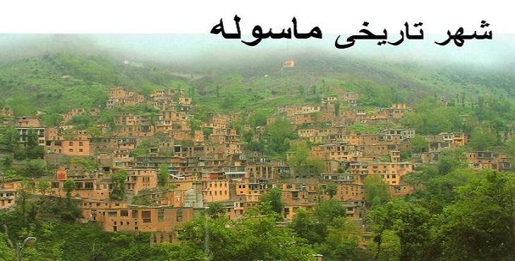 دانلود پاورپوینت شهر تاریخی ماسوله