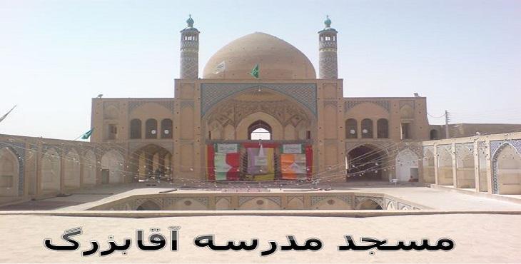 دانلود پاورپوینت مسجد و مدرسه آقابزرگ