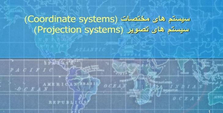 دانلود پاورپوینت آموزش سیستم های مختصات و سیستم های تصویر