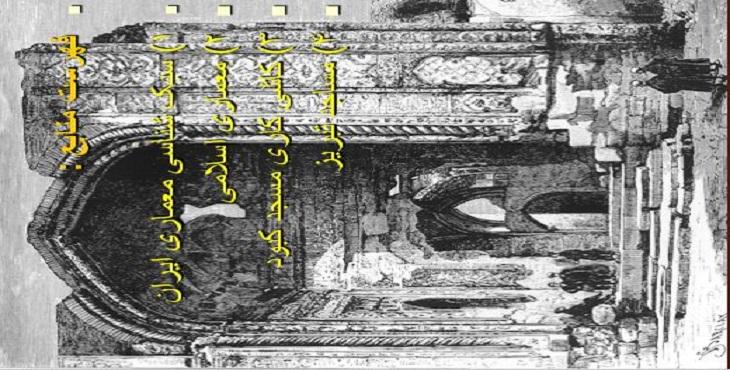 دانلود پاورپوینت مسجد کبود تبریز