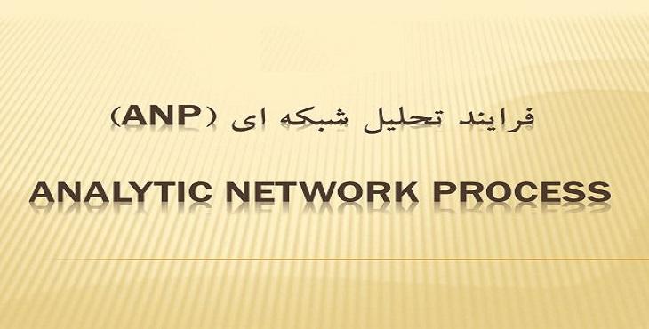 دانلود پاورپوینت فرایند تحلیل شبکه ای (ANP)