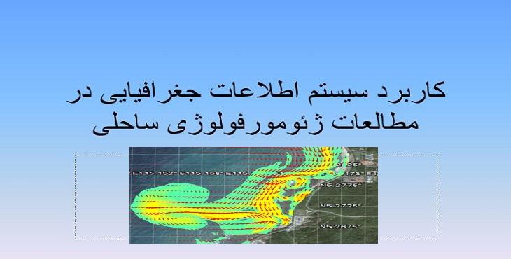 دانلود پاورپوینت کاربرد سیستم اطلاعات جغرافیایی در مطالعات ژئومورفولوژی ساحلی