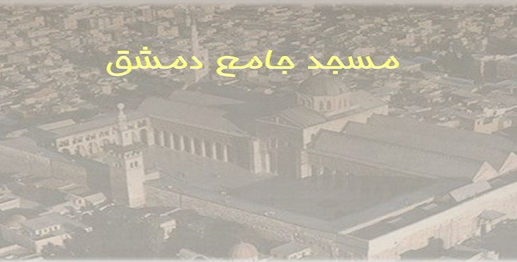دانلود پاورپوینت مسجد جامع دمشق