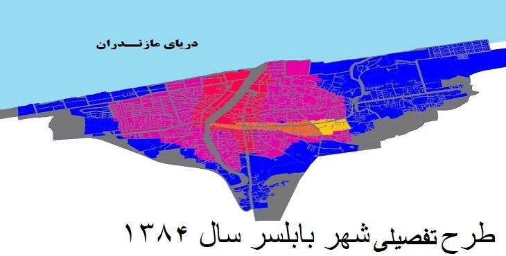 دانلود طرح تفصیلی شهر بابلسر سال 1384