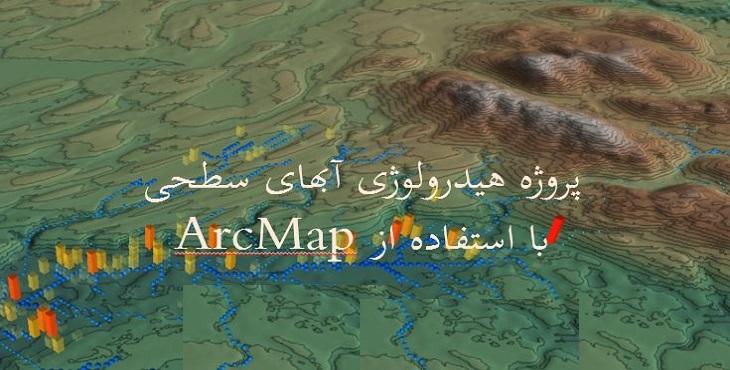 دانلود پاورپوینت پروژه هیدرولوژی آبهای سطحی با استفاده از ArcMap