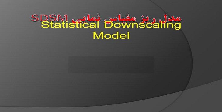 دانلود پاورپوینت مدل ریز مقیاس نمایی SDSM