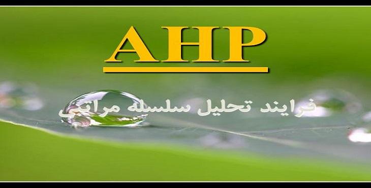 دانلود پاورپوینت فرایند تحلیل سلسله مراتبی -AHP