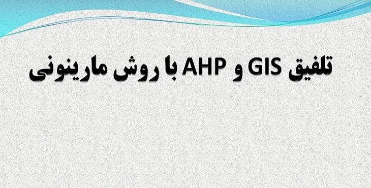 دانلود پاورپوینت تلفیق GIS و AHP با روش مارینونی