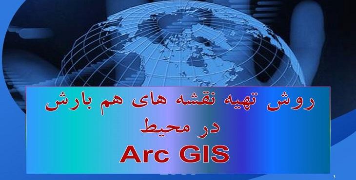 دانلود پاورپوینت روش تهيه نقشه های هم بارش در محیط Arc GIS
