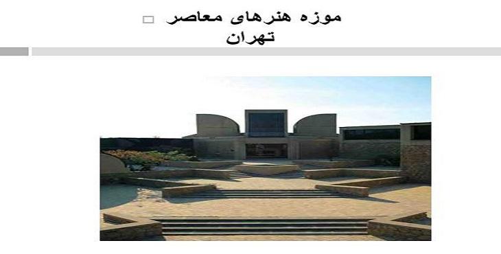 دانلود پاورپوینت موزه هنرهای معاصر تهران