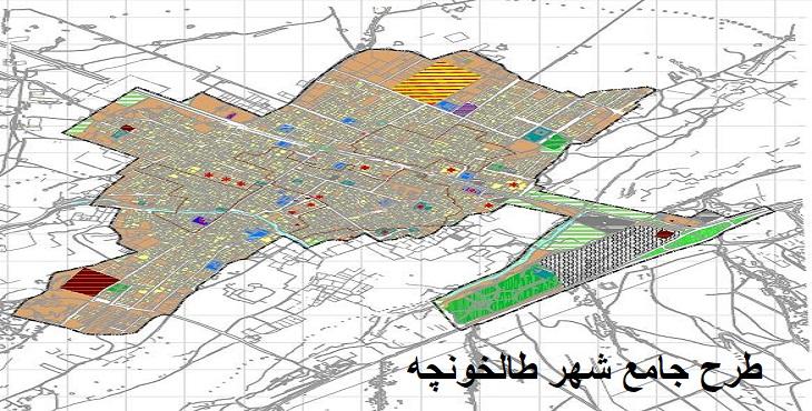دانلود ضوابط و مقررات طرح جامع شهر طالخونچه