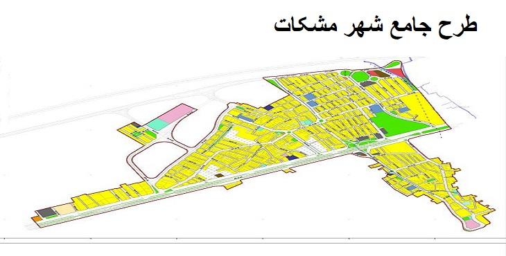 دانلود ضوابط و مقررات طرح جامع شهر مشکات