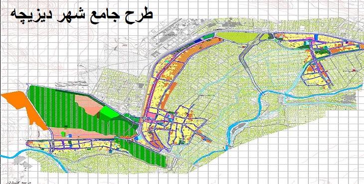 دانلود ضوابط و مقررات طرح جامع شهر دیزیچه