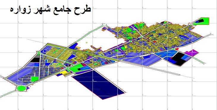 دانلود ضوابط و مقررات طرح جامع شهر زواره
