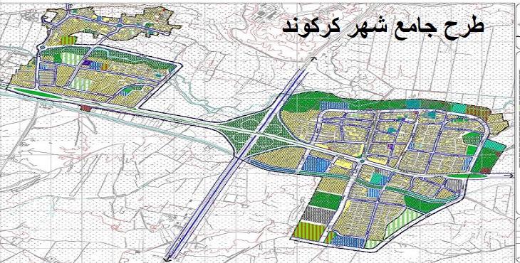 دانلود ضوابط و مقررات طرح جامع شهر کرکوند