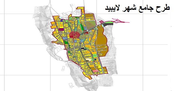 دانلود ضوابط و مقررات طرح جامع شهر لایبید