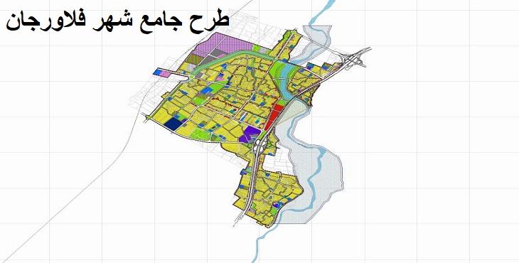 دانلود ضوابط و مقررات طرح جامع شهر فلاورجان