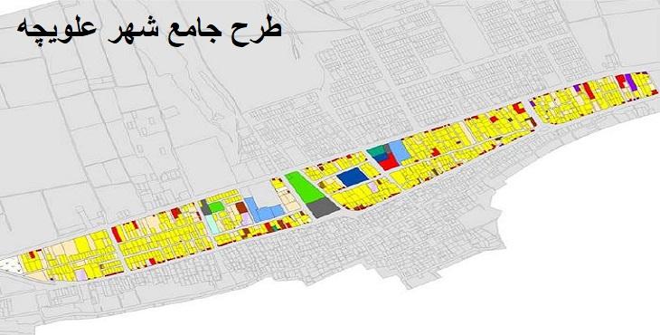 دانلود طرح جامع شهر علویچه
