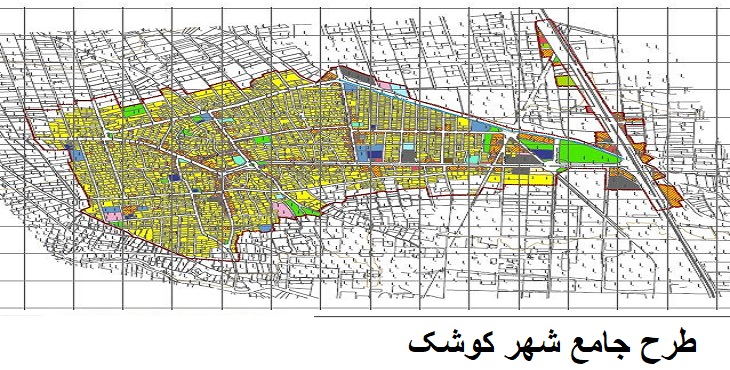 دانلود ضوابط و مقررات طرح جامع شهر کوشک