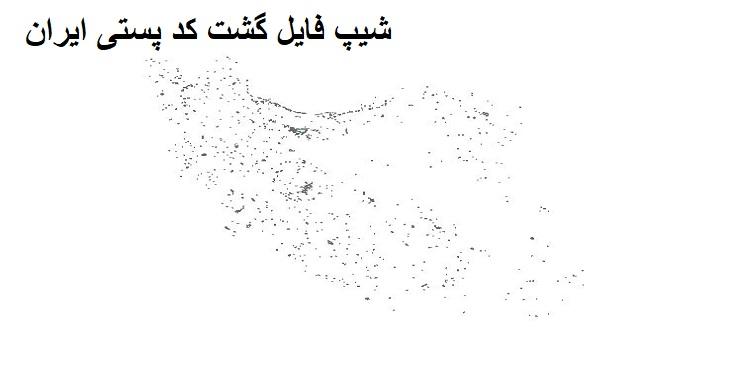 نقشه شیپ فایل گشت کدپستی ایران