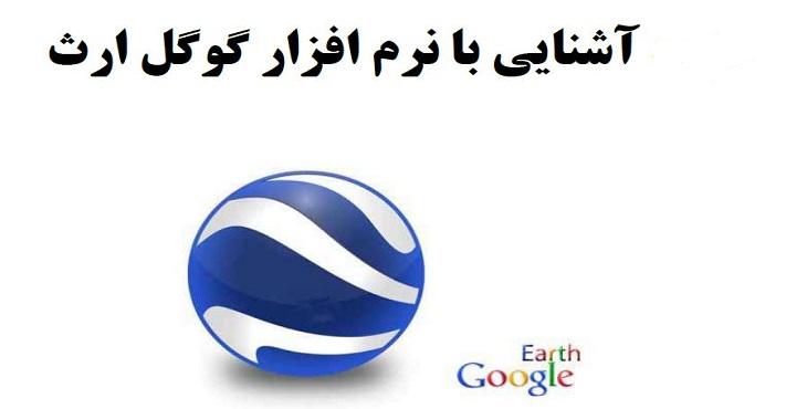 دانلود آموزش نرم افزار گوگل ارث Google Earth