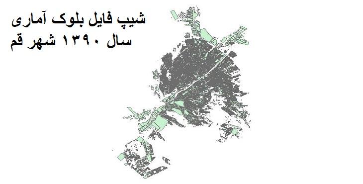 دانلود شیپ فایل بلوک آماری شهر قم سال 1390