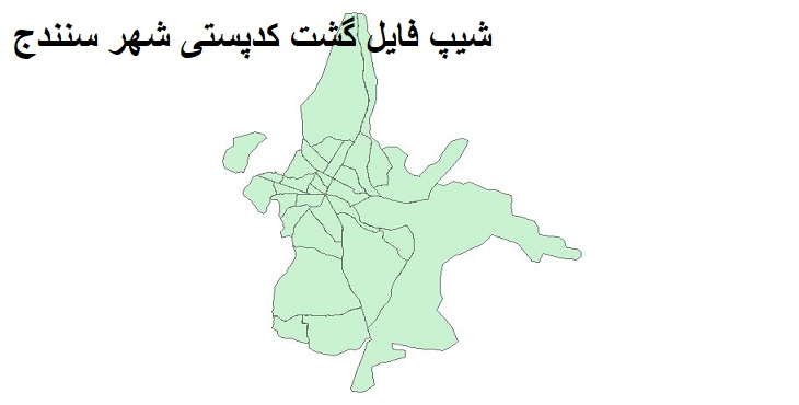 نقشه شیپ فایل گشت کدپستی شهر سنندج