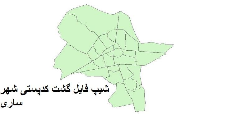 نقشه شیپ فایل گشت کدپستی شهر ساری
