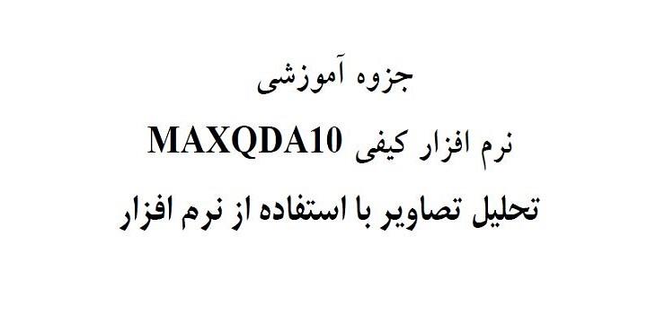 دانلود آموزش نرم افزار مکس کیودا maxqda