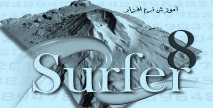 دانلود آموزش نرم افزار سورفر surfer