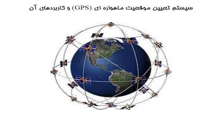 دانلود آموزش جی پی اس GPS